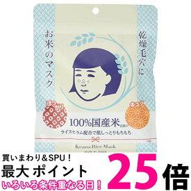 ポイント最大25.5 毛穴撫子 お米のマスク 10枚入 送料無料 【SK11128】