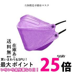 ポイント最大25.5 マスク KF94 メイク 落ちにくい メイク崩れ防止 おしゃれ 韓国 柳葉型 快適 4層構造 3D 立体 ウイルス対策 パープル 紫色 50枚 送料無料 【SK20494】