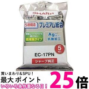 ポイント最大25倍! SHARP 紙パック式掃除機用 純正紙パック EC-17PN 【SS4974019911519】