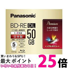 ポイント最大25倍 パナソニック 録画用2倍速ブルーレイ片面2層50GB(書換型)5枚 LM-BE50P5 【SB01485】