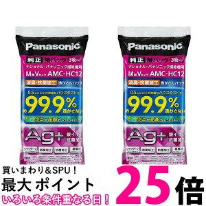 ポイント最大25.5 Panasonic AMC-HC12 交換用 逃がさんパック 消臭・抗菌加工 M型Vタイプ 3枚入り×2個セット パナソニック 掃除機用 紙パック AMCHC12 【SB01821】