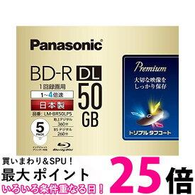 ポイント最大25倍 パナソニック LM-BR50LP5 5枚P 録画用4倍速ブルーレイ片面2層50GB(追記型) 【SB02838】