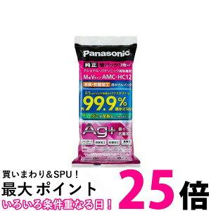 ポイント最大25倍 Panasonic AMC-HC12 交換用 逃がさんパック 消臭 ・ 抗菌加工 M型Vタイプ 3枚入り パナソニック 掃除機用 紙パック AMCHC12 【SB05214】