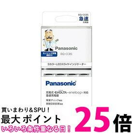 ポイント最大25.5倍 パナソニック(Panasonic) EVOLTA 急速充電器 単3形・単4形 BQ-CC85 【SB06758】