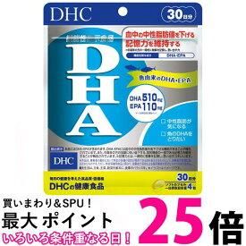 ポイント最大25.5 ディーエイチシー DHA 30日分 機能性表示食品 DHC 【SB07011】