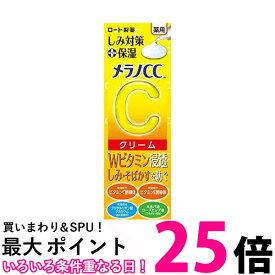 ポイント最大25.5 ロート製薬 メラノCC 薬用 しみ対策保湿クリーム 23g 【SB07447】