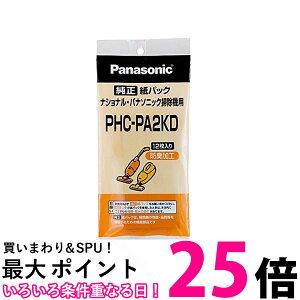 ポイント最大25倍 パナソニック PHC-PA2KD 掃除機 交換 紙パック ハンドクリーナ用 Panasonic 【SB12229】