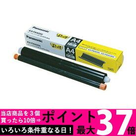 Panasonic KX-FAN200 パナソニック KXFAN200 普通紙ファックス おたっくす用 純正 インクフィルム 送料無料 【SK01286】
