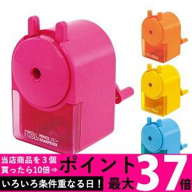 Nakabayashi DPS-H101K ナカバヤシ 手動鉛筆削りき キッズ イエロー オレンジ ピンク ブルー DPSH101K DPS-H101KY DPS-H101KP DPS-H101KO DPS-H101KB 送料無料 【SK03607-Q】