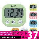 TANITA タニタ でか見えタイマー100分 キッチンタイマー TD-384-GR TD-384-YL TD-384-PK TD-384-BL TD-384-OR TD-384-…