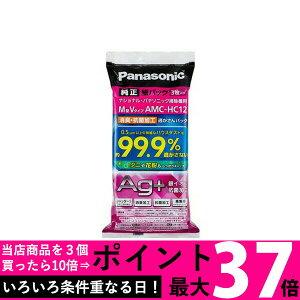 Panasonic AMC-HC12 交換用 逃がさんパック 消臭 ・ 抗菌加工 M型Vタイプ 3枚入り パナソニック 掃除機用 紙パック AMCHC12 【SB05214】