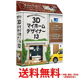 メガソフト 3Dマイホームデザイナー13【SS4956487011342】