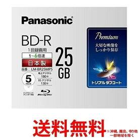 Panasonic 録画用BD-R LM-BR25MP5 【SS4549077132475】