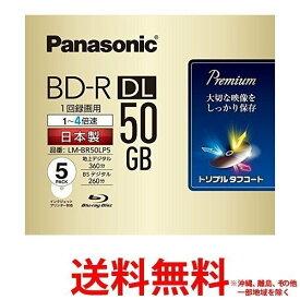 Panasonic 録画用4倍速 ブルーレイディスク LM-BR50LP5 【SS4549077325075】
