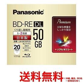 Panasonic 録画用2倍速 ブルーレイディスク LM-BE50P20 【SS4549077330079】