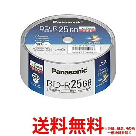 Panasonic 録画用6倍速 ブルーレイディスク LM-BRS25MP30 【SS4549077840653】