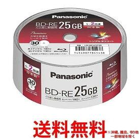 Panasonic 録画用2倍速 ブルーレイディスク LM-BES25P30 【SS4549077841438】