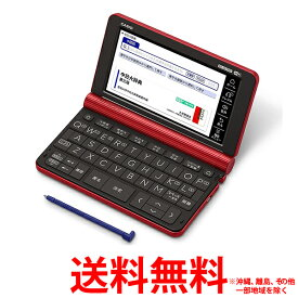 CASIO Ex-word 電子辞書 XD-SX7300RD 【SS4549526805714】
