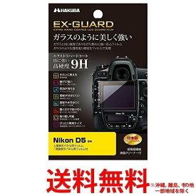 ハクバ写真産業 EXGF-ND5 液晶保護フィルム EX−GUARD Nikon D5専用 【SS4977187339345】