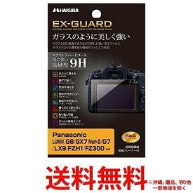 ハクバ写真産業 EXGF-PAG8 液晶保護フィルム EX−GUARD Panasonic LUMIX G8 G7 GX7 MarkII LX9 FZH1 FZ300 【SS4977187339642】