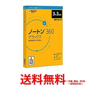 シマンテック Symantec ノートン 360 デラックス 3年3台版 【SS5397039097695】