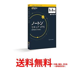 シマンテック Symantec ノートン セキュア VPN 1年3台版 【SS5397039101101】