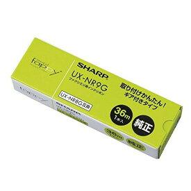 SHARP UX-NR9G 普通紙FAX用 カートリッジ一体型 インクリボン A4 (1本入) 純正品 シャープ UXNR9G ファックス用 インクフィルム [UX-NR8G UXNR8G 後継品 ] 【SB04603】