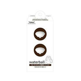 TORAY WBC600-W 東レ waterball ウォーターボール 交換用カートリッジ 浄水器用カートリッジ (2個入) 【SB05057】