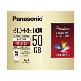 パナソニック 録画用2倍速ブルーレイ片面2層50GB(書換型)5枚 LM-BE50P5 【SB01485】