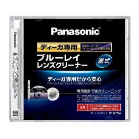 Panaconic RP-CL720A-K ブルーレイレンズクリーナー ディーガ専用 BD・DVDレコーダー クリーナー パナソニック RPCL720AK BDレンズクリーナ 【SB01949】