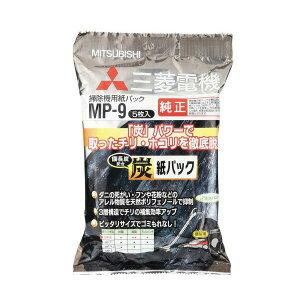 MITSUBISHI MP-9 三菱電機 備長炭配合炭 紙パック (5枚入) 純正品 三菱 掃除機用 紙パックフィルター 【SB01951】