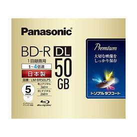 パナソニック LM-BR50LP5 5枚P 録画用4倍速ブルーレイ片面2層50GB(追記型) 【SB02838】