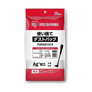 アイリスオーヤマ FDPAG1414 超軽量スティッククリーナー使い捨てダストパック ホワイト 【SB06901】