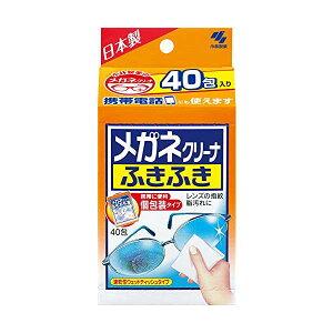 小林製薬 40包 メガネクリーナふきふき 個包装タイプ 【SB08097】