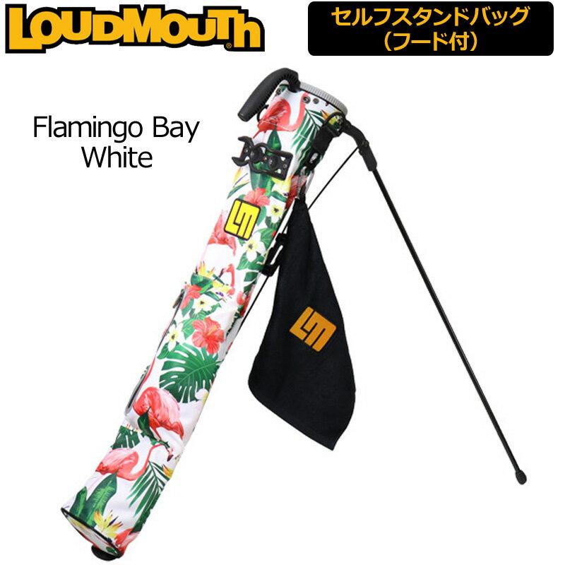 ラウドマウス セルフスタンドキャリーバッグ フード付 (Flamingo Bay White フラミンゴ ベイ ホワイト) LM-CC0003/768995(120)【日本規格】【新品】18SS Loudmouth Self Stand Bagスタンド式 レンジ用バッグ 練習用バッグ ゴルフ 派手 派手な 柄 目立つ