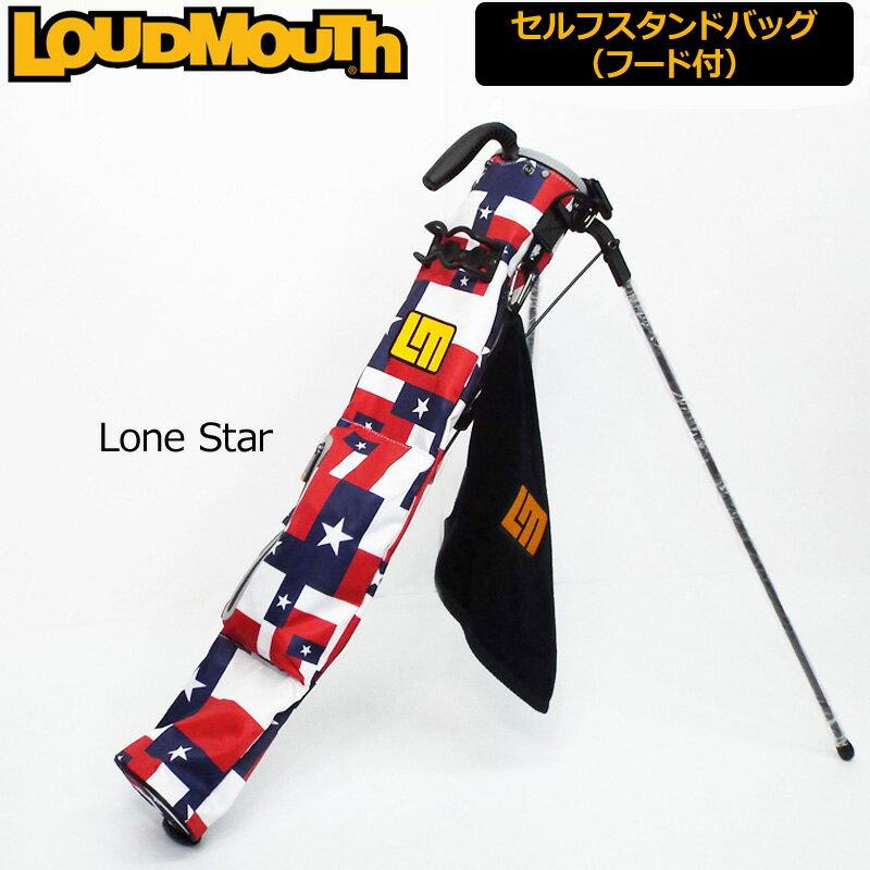 ラウドマウス セルフスタンドキャリーバッグ フード付 (ローンスター/Lone Star) LM-CC0003/768995(115)【日本規格】【新品】18SS Loudmouth Self Stand Bagスタンド式 レンジ用バッグ 練習用バッグ メンズ レディース ゴルフ 派手 派手な 柄 目立つ 個性的