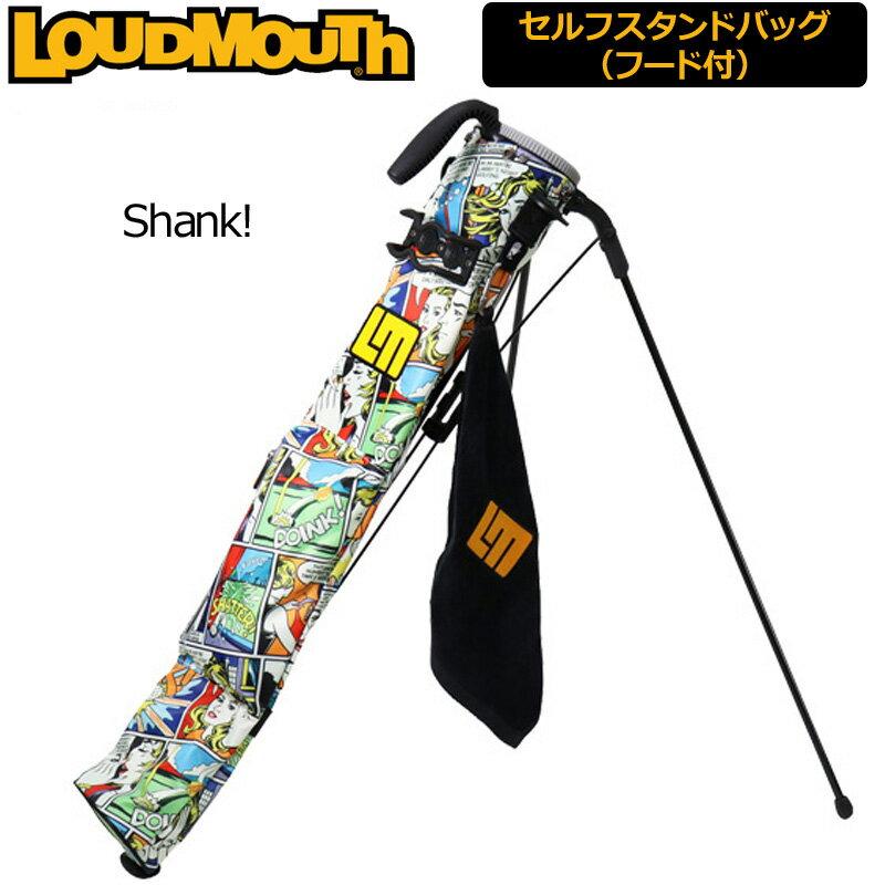 ラウドマウス セルフスタンドキャリーバッグ フード付 (Shank! シャンク) LM-CC0003/768995(088)【日本規格】【新品】18SS Loudmouth Self Stand Bagスタンド式 レンジ用バッグ 練習用バッグ メンズ レディース ゴルフ 派手 派手な 柄 目立つ 個性的