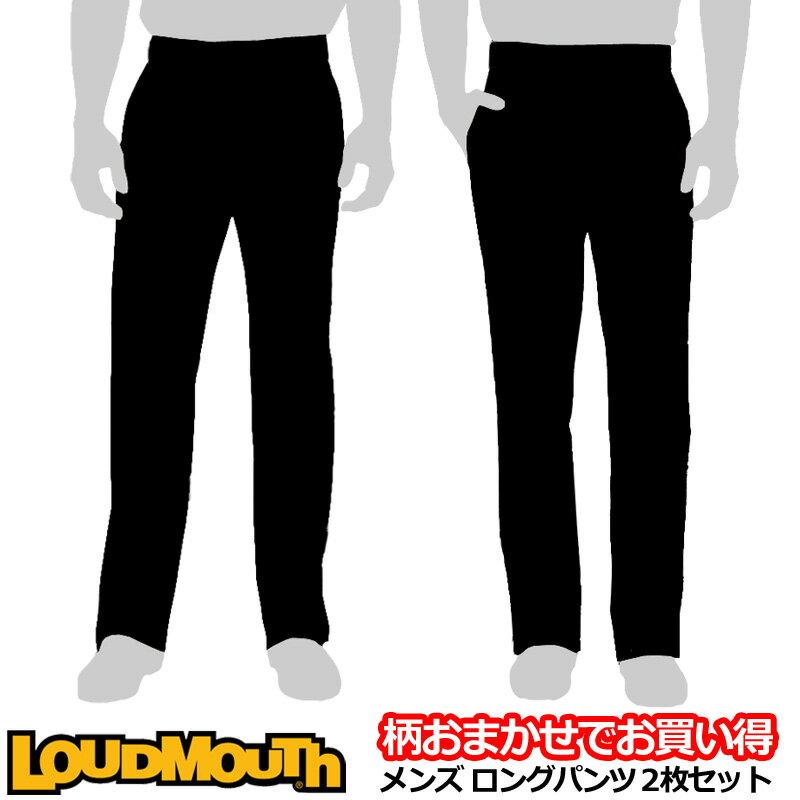 [ラッキーボックス]ラウドマウス メンズロングパンツ おまかせ2枚セット[新品] Loudmouth バースデーバースデイ父の日福袋LBOXゴルフウェアラッキーバッグボトムス春夏スプリングサマー