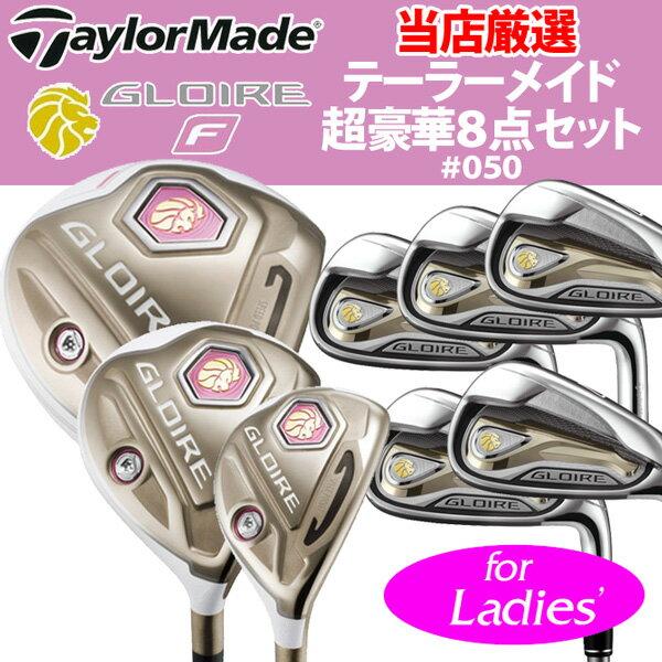 [クーポン有][レディース 45%off][他には無い豪華 テーラーメイド 日本仕様 Gloire F(グローレF) ゴルフセット 8本組] #050 定価約26.6万[新品]TaylorMade レディス 女性用
