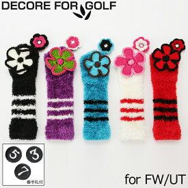 DECORE FOR GOLF デコレフォーゴルフ フェアウェイウッド・ユーティリティ用ヘッドカバー【フラワー】全5色【新品】
