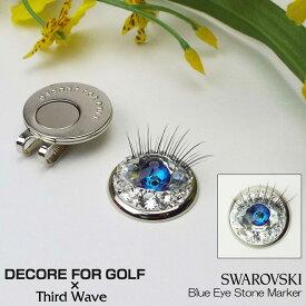 【DECORE FOR GOLF × THIRD WAVE】コラボ スワロフスキー ブルーアイ クリップ&マーカー 【新品】 デコレ・フォー・ゴルフ メンズ レディース Blue Eye
