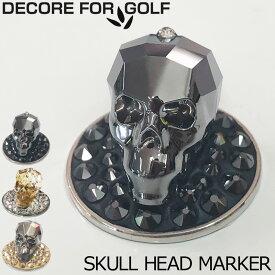 DECORE FOR GOLF デコレフォーゴルフ スワロフスキー スカルヘッド クリップ&マーカー CSKL【新品】 メンズ レディース