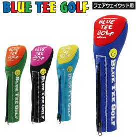 ブルーティーゴルフ ストレッチ ヘッドカバー HC-021 フェアウェイウッド用 全4色【新品】Blue Tee Golf ゴルフ用品 FW用 DEC1 DEC2