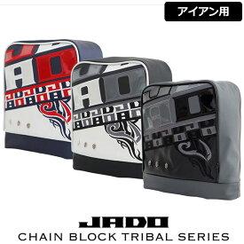 JADO GOLF アイアンカバー Chain Block Tribalシリーズ JGIC9992【新品】 19FW アイアン用 ヘッドカバー ゴルフ用品 IR用 メンズ レディース