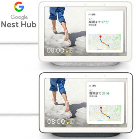 Google Nest HUB グーグル ネスト ハブ スマート スピーカー カラー:チョーク/チャコール【新品】 Googleアシスタント搭載 AIスピーカー MAY1 MAY2