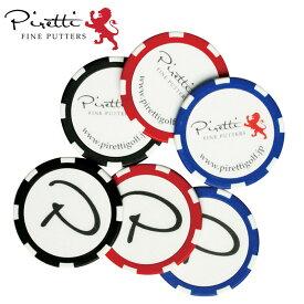 【メール便発送】【日本正規品】ピレッティ カジノチップマーカー Casino Chip Marker PR-CM0001 【新品】 19SS Piretti ゴルフ用品