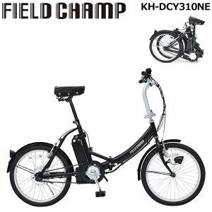 FIELD CHAMP フィールドチャンプ 20インチ ノーパンクタイヤ 電動アシスト 折り畳み 自転車 KH-DCY310NE 【新品】 シティサイクル サイクリング JUL1