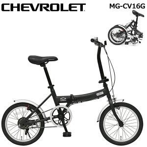 CHEVROLET シボレー 16インチ 折り畳み 自転車 MG-CV16G 【新品】 シティサイクル サイクリング JUL1