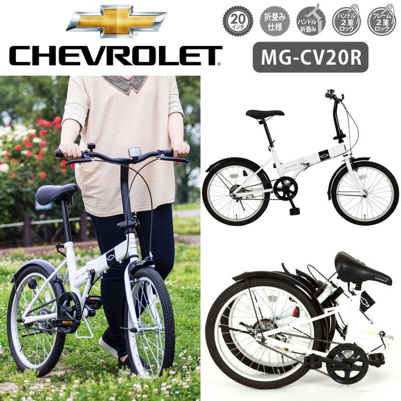 CHEVROLET FDB20R シボレー 20インチ 折畳み 自転車 MG-CV20R【新品】シティ サイクル サイクリング %off