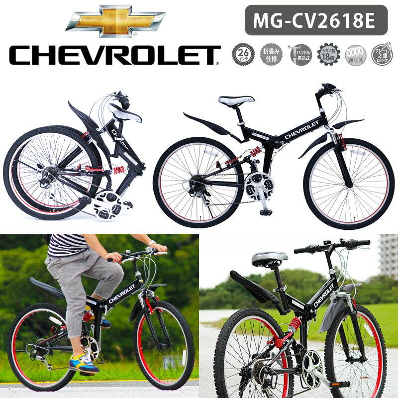 CHEVROLET WサスFD-MTB26 18SE シボレー 26インチ 折畳み 自転車 MG-CV2618E【新品】シティ サイクル サイクリング %off